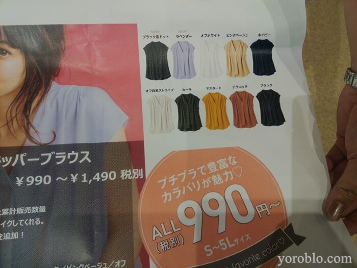 ベルーナのシャツ990円