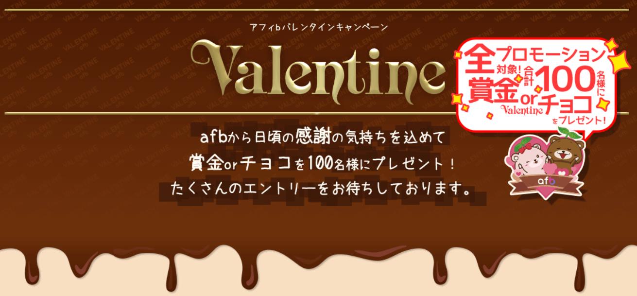 afbのバレンタインキャンペーン