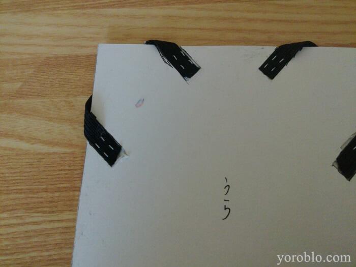 厚紙を二枚重ねてゴムが重なるところに切れ込みを入れる