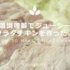 【デリシェフ】市販のより美味しい!低温調理器でサラダチキンを作ってみた