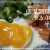 【デリシェフ】低温調理器で理想的なぷるぷるの半熟卵を作ってみた