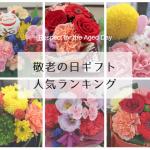 敬老の日ギフトの人気ランキングを日比谷花壇の本社へ行って聞いてきた!プレゼントにおすすめ!