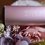 ミッレフィオーリの車内芳香剤は気になる匂いの車の中を居心地の良い空間に変えました♪