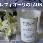 ミッレフィオーリのLAUNDRY(ランドリー)は高級なホテルのような香り!カーテンやソファにつけて楽しもう