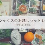オイシックスのお試しセットは季節の野菜が超おいしい!まだ頼んでいないなら試す価値あり