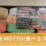 疲れた時に食べたい!野菜をMotto!!レンジカップスープを試してみた