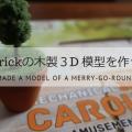 WoodTrickの3D木製模型
