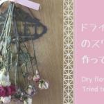ドライフラワーで手作りスワッグ/日比谷花壇のミニブーケをアレンジして作ってみた♪