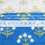フェリシモの「北欧の花と実を描くテキスタイルみたいなニードルポイントポーチ」を作ってみた!
