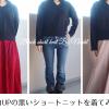 これ欲しい!NOAHL(ノアル)の黒セーターはゆったり着られて女子力アップのシルエット!