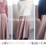 Re:EDIT(リエディ)の大人っぽいロングスカートを履いてみた!