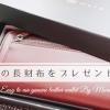 スキミング防止機能付き!MURAの本革の財布をプレゼントしてみた!