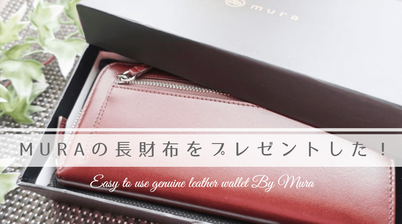 MURAの本革の長財布