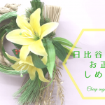 日比谷花壇の和洋折衷のしめ飾り/来年のお正月にいかが