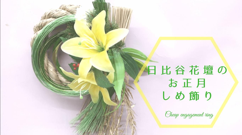 日比谷花壇のしめ飾り