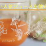 ピカイチ野菜くんのニンジンジュースは健康維持したい人にオススメ!美味しいので続けやすい