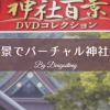 デアゴスティーニの神社百景で日本全国の神社を巡ろう![PR]