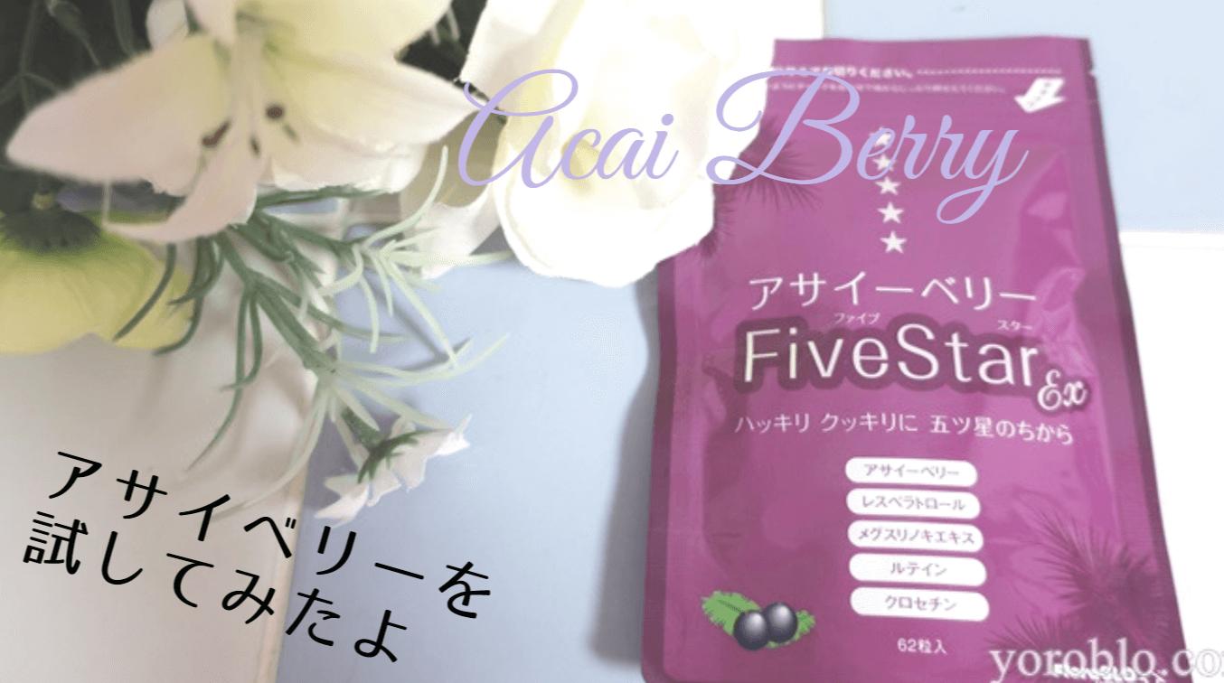 アサイーベリーファイブスター(FiveStar)
