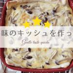 フライパンで作る優しい味のキッシュのレシピ【フレーバーストーン】