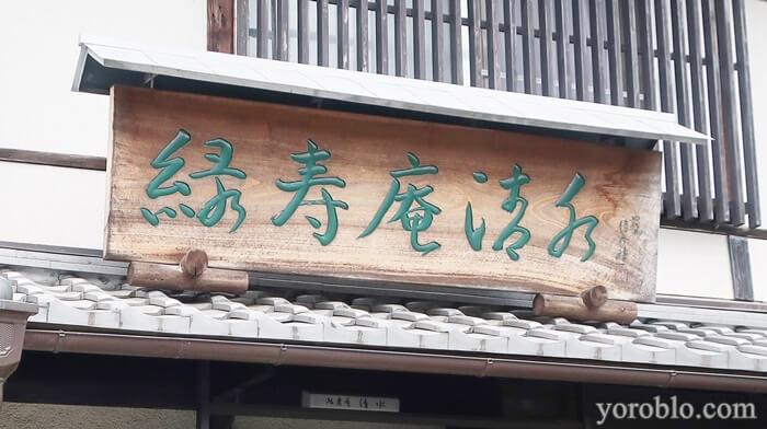 緑寿庵清水の金平糖とボンボニエールを買った