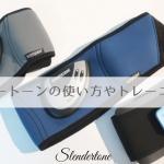 スレンダートーンの使い方やトレーニング方法をショップジャパンへ行って聞いてきた!