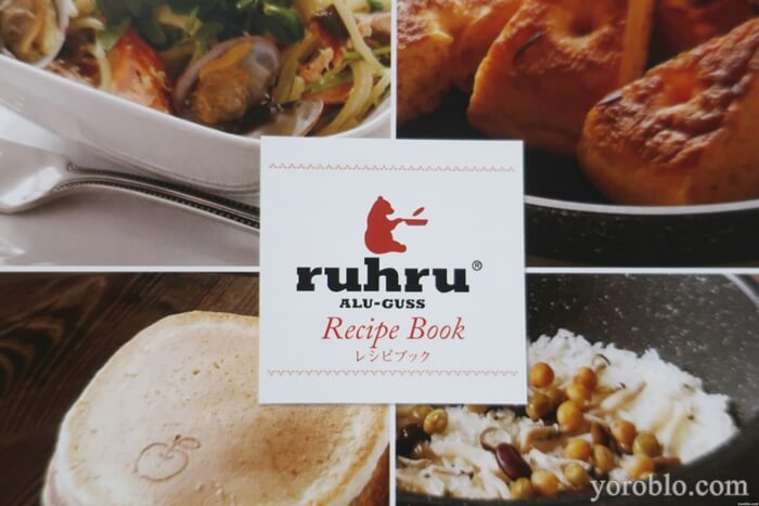 ruhru(ルール)の健康フライパン