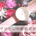 Nordgreen(ノードグリーン)の腕時計を実際に使って感じたメリット・デメリット