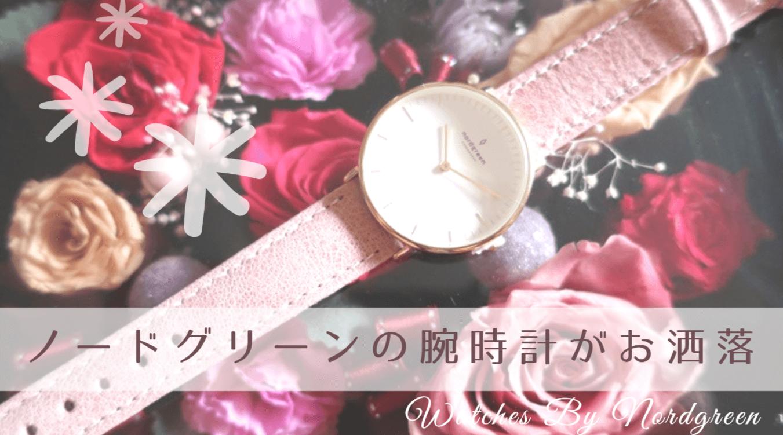 Nordgreen(ノードグリーン)の腕時計のレビュー
