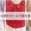 激安!ニッセンで5000円分の洋服を購入してみた♪割引セールが楽しい