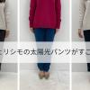 フェリシモの太陽光蓄熱素材パンツが凄い!冬を暖かく過ごそう!