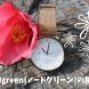 試験のお供にはNordgreen(ノードグリーン)の時計がオススメ!来年受験生になるお子さんのギフトにも!